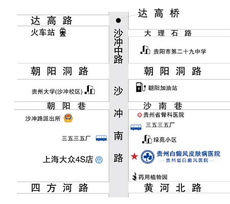 贵州白癜风皮肤病医院来院路线